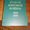 История Второй Мировой войны 1939-1945 в 12 томах #678923