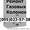 Ремонт газовой колонки газовых всех марок на дому Днепропетровск #1142037