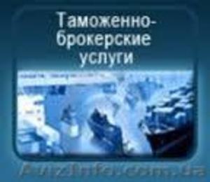Таможенно- брокерские  услуги - Изображение #1, Объявление #1088954