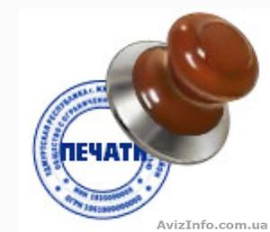 Изготовление печатей, штампов, факсимиле по Украине за 15 минут. - Изображение #1, Объявление #1596420
