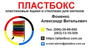 Стеллажи для метизов Днепр металлические складские стеллажи с ящиками - Изображение #1, Объявление #1701759