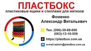 Пищевые хозяйственные пластиковые ящики для мяса молока рыбы ягод овощей в Днепр - Изображение #1, Объявление #1707108