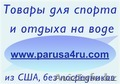 Всё для яхт,  катеров и лодок Днепропетровск