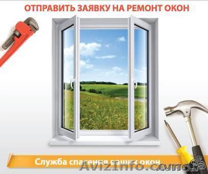 Ремонт и регулировка окон и дверей с гарантией в Днепропетровске, Объявление #14856
