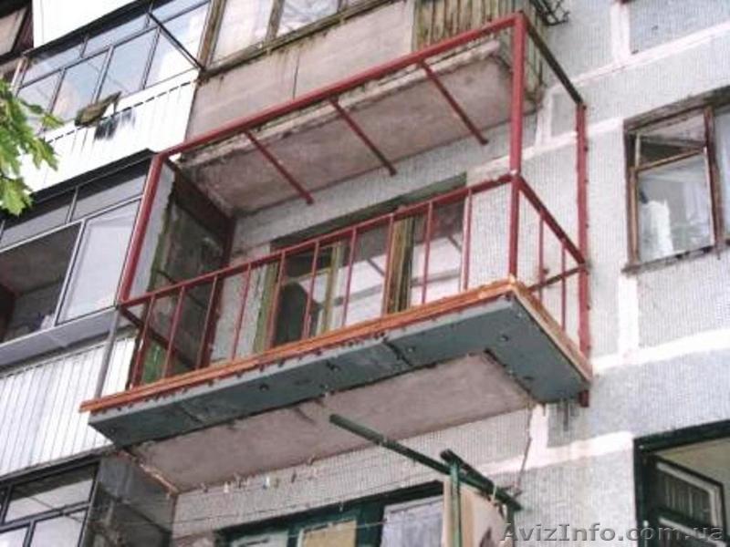 Балконы- конструкции не нагружающие плиту, расширение в днеп.