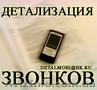 Услуга Детализация звонков с оплатой по факту выполнения в Днепропетровской обла