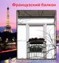 балконы под ключ, французкие балконы, обшивка натуральным материалом