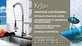 Элитная американская сантехника Kraus