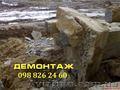 Выполним демонтажные работы любой сложности в Днепропетровске