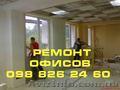 Качественный ремонт офисов
