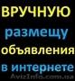 Рассылка Объявлений.г. Кривой Рог
