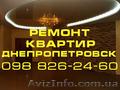 Ремонт квартир в Днепропетровске Демонтаж Монтаж Ремонт Строительство