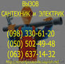 установка Бойлера днепропетровск. подключение Водонагревателя в днепропетровске