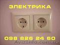 монтаж электроприборов электромонтажные работы Днепропетровск.