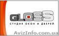 Студия Gloss - остекление домов,  квартир,  коттеджей
