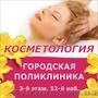 Косметологические услуги,  косметологический кабинет,  косметолог.