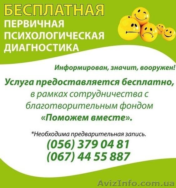 Психотерапевт реклама