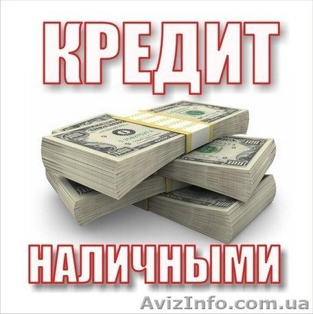 Кредит наличными без справок о доходах украина