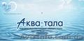 Аква-Тала: доставка доочищеной питьевой воды
