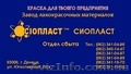 Краска грунтовка эмаль 814КО ЭП-773 : Эмаль полиуретановая УР-5101 УР7101 КО-814