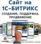 Web проекты и дизайн,  Системы учета,  Интеграция c 1C