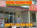 Оклеивание пленкой оракал магазинов,  ларьков,  вывесок Днепропетровск