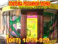 Поклейка рекламы на стекла по низким ценам Днепропетровск
