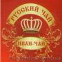 Продам Иван Чай
