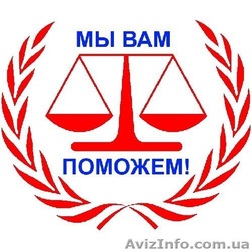 Регистрация фирм ООО и ЧП за 3 дня., Объявление #999831