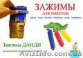 Зажимы для пакетов Данди  - Изображение #3, Объявление #996841