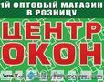 Центр ОКОН - АКЦИЯ