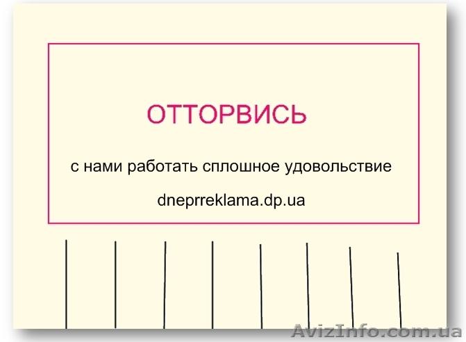 7c6fe1ce5c3b4 Расклейка и печать объявлений в Днепропетровске - Изображение #1, Объявление  #1021334