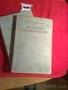 История дипломатии 2 и 3 том 1939 год издания