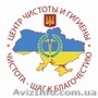 Уничтожение тараканов,  клопов,  мышей в  Днепропетровске. Недорого