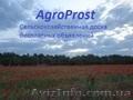 Агро ресурс АгроПрост