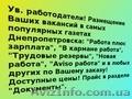 Размещение вакансий в газеты Днепропетровска