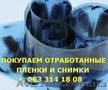 Утилизация отходов из фотолабораторий,  рентген кабинетов