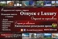 Всеукраинский портал отдыха.Отпуск с