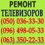 Ремонт телевизоров в Днепродзержинске. Мастер по ремонту телевизора на дому