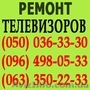 Ремонт телевизоров в Павлограде. Мастер по ремонту телевизора на дому Павлоград.
