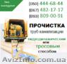 Прочистка канализации Днепропетровск. Чистка труб,  прочистка канализации