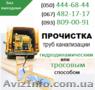 Прочистка канализации Днепродзержинск. Чистка труб,  прочистка канализации