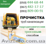 Прочистка канализации Никополь. Чистка труб, прочистка канализации в Никополе, Объявление #1139526