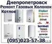 Срочный Ремонт газовой колонки газовых колонок всех марок Днепропетровск, Объявление #1142039