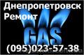 Недорогой ремонт газовых котлов и колонок по Днепропетровску Газовщик