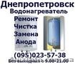 Ремонт Чистка замена анода тэна установка Бойлера водонагревателя Днепропетровск