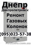Ремонт газовой колонки газовых всех марок на дому Днепропетровск
