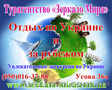 Отдых по Украине и за рубежом Турагентство Зеркало мира