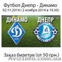 Билеты на футбол Днепр - Динамо - 2.11.2014 ( 2 ноября 2014)
