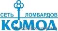 Ломбард